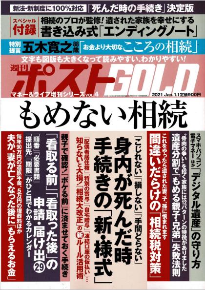 記事 週刊 ポスト